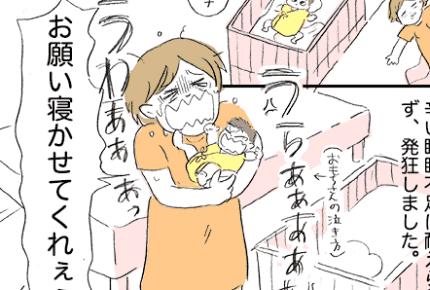 産後の睡眠不足が辛い……!パパに頼れること、頼れないこと