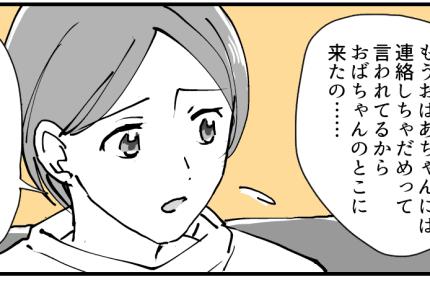 【前編】「お母さんが帰ってこない……」夜20時に突然一人で来た小学生の姪っ子