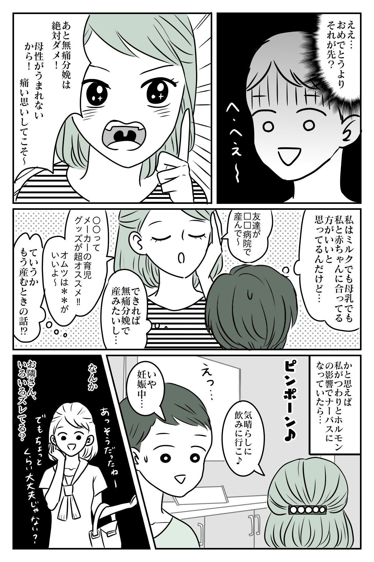 ご近所ママとのお付き合いって難しい!02