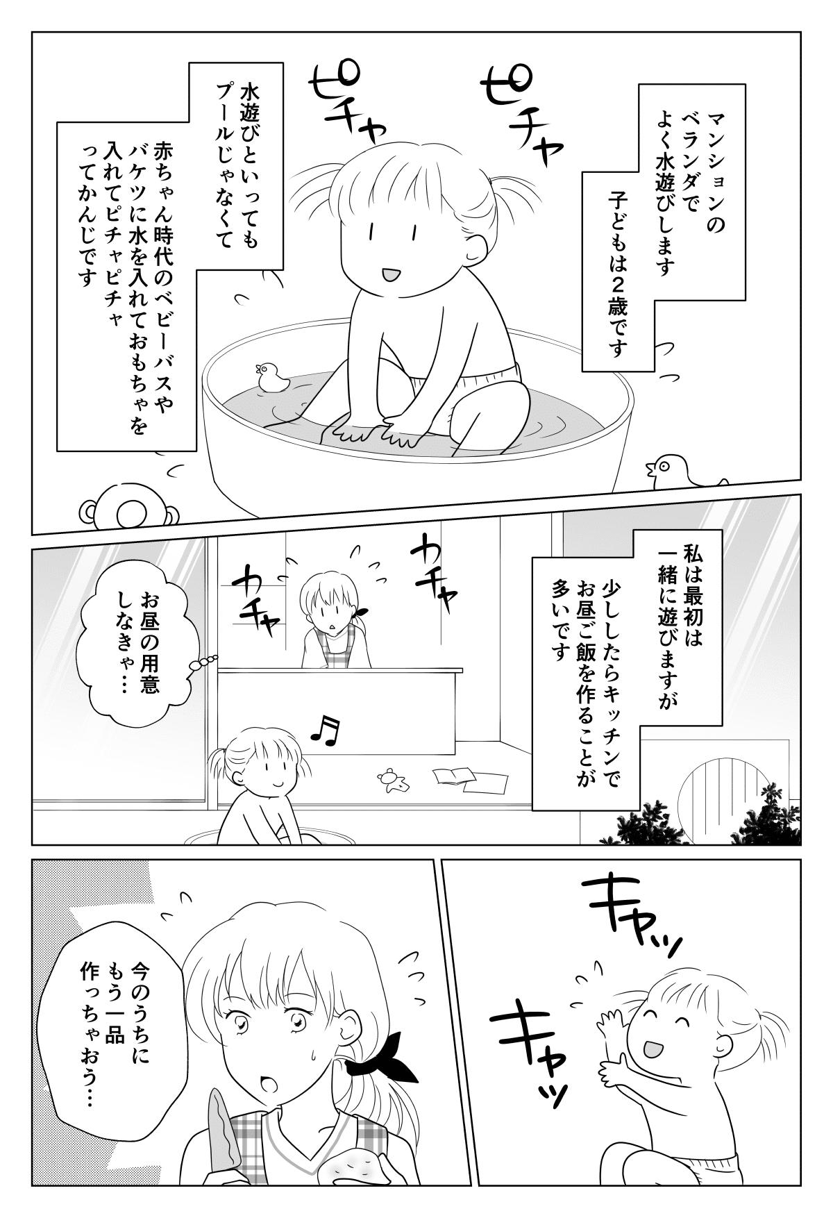 【前編:ママSIDE】ママ友に叱られた!001