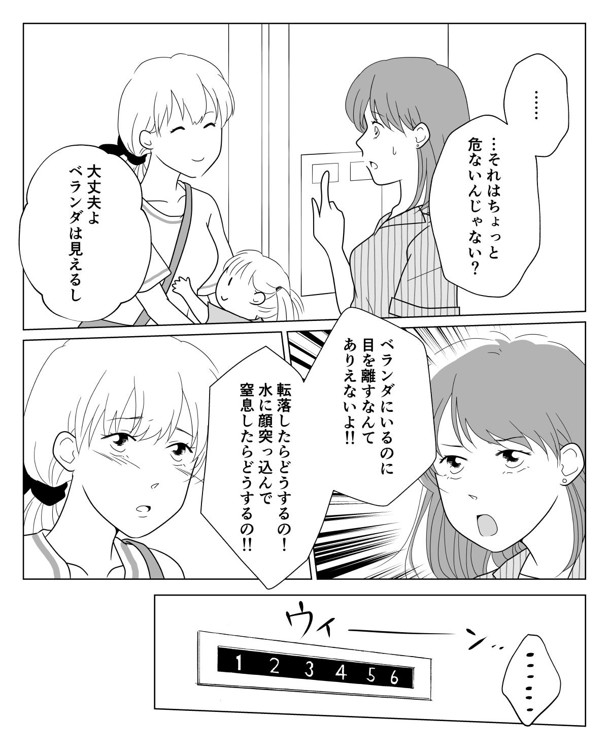 【前編:ママSIDE】ママ友に叱られた!004