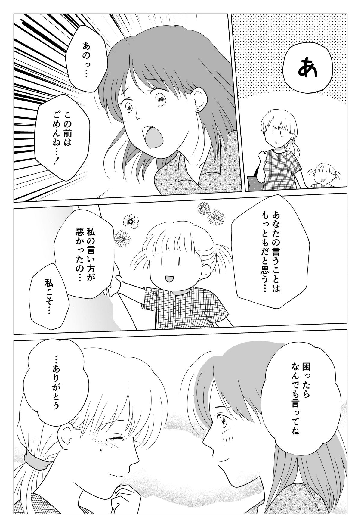 【後編:ママ友SIDE】ママ友に叱られた!004