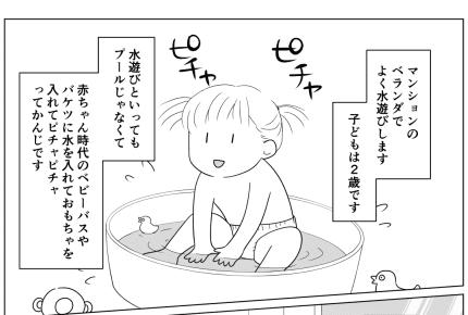 【前編:ママSIDE】ママ友に叱られた!そんなにだめかな?ベランダで水遊び