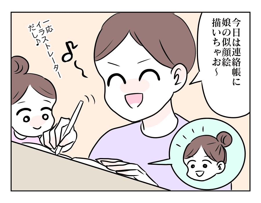 15話 連絡帳01