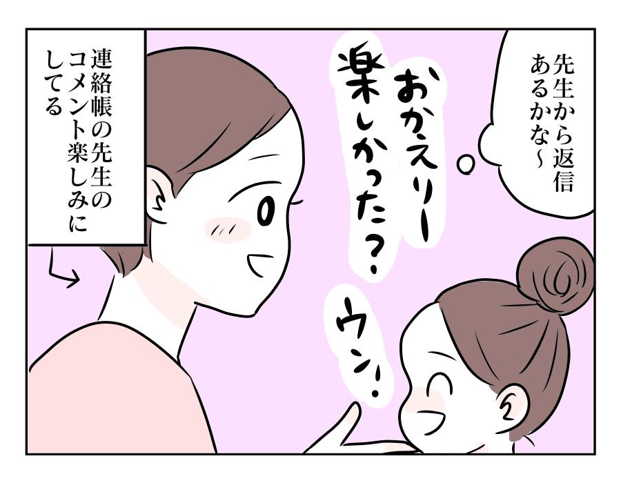 15話 連絡帳02