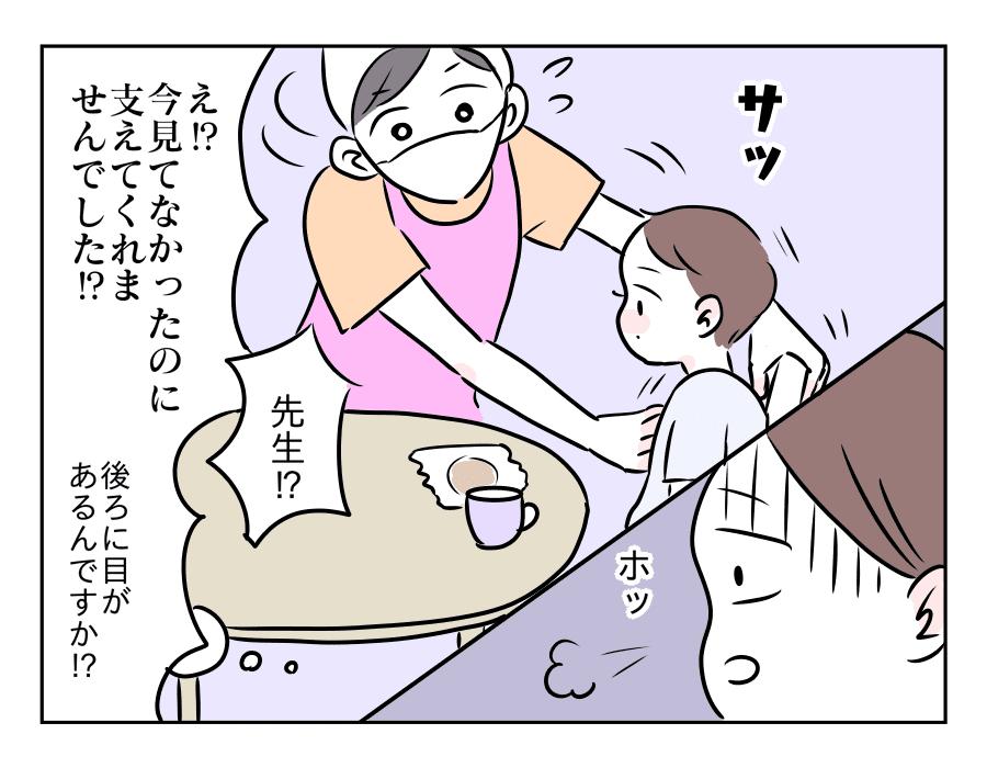 16話 ノールック03