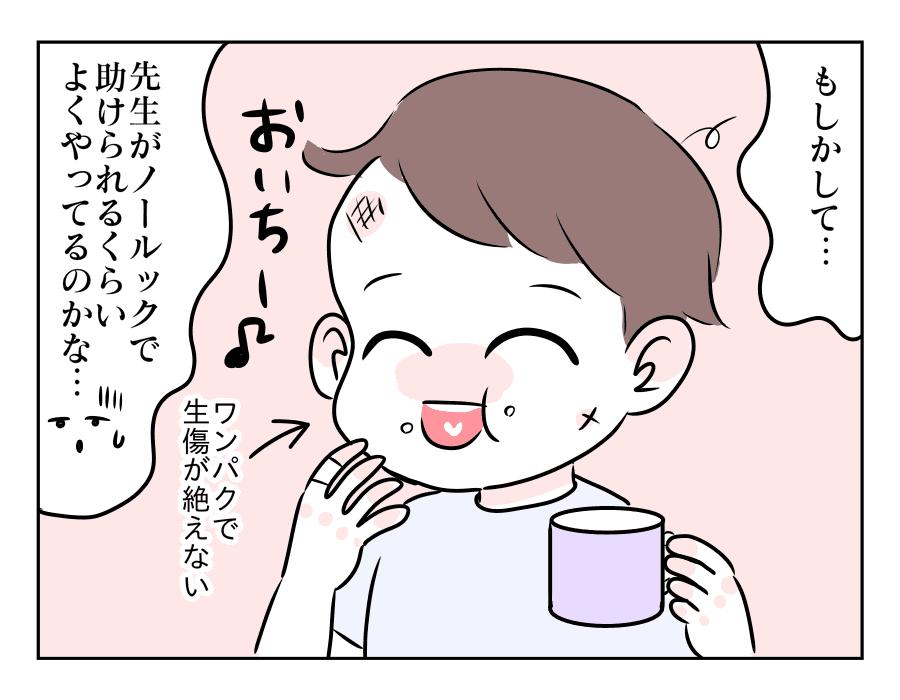 16話 ノールック04