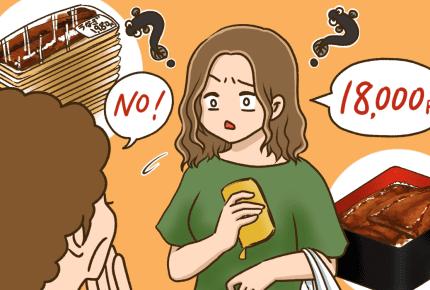 【前編】義母に親族で食べる分のうなぎを代金立替で9枚買ってくるよう頼まれた。でも購入後「2枚分しか払えない」と言われ……