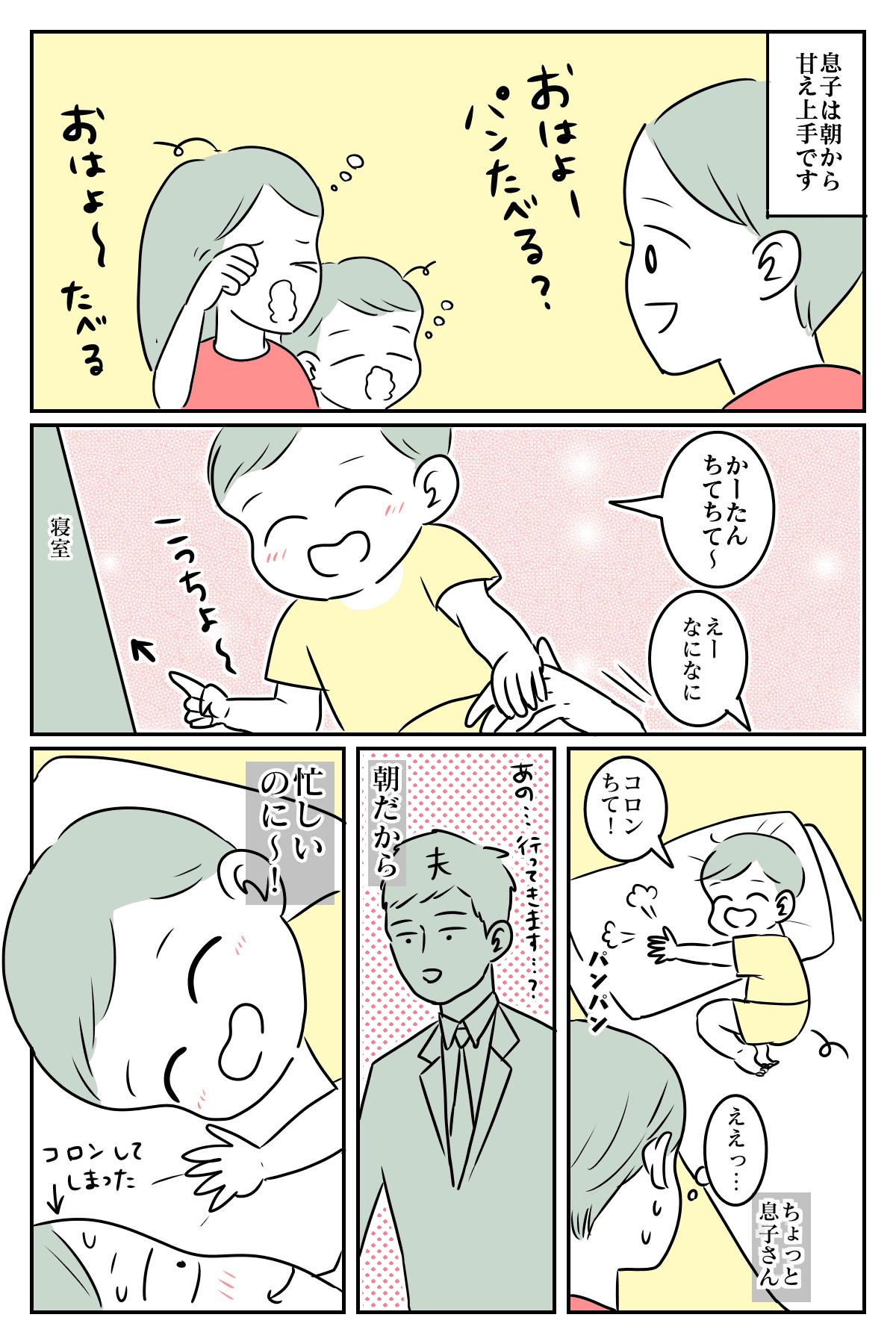 2歳男児の甘えっぷりにメロメロ!02