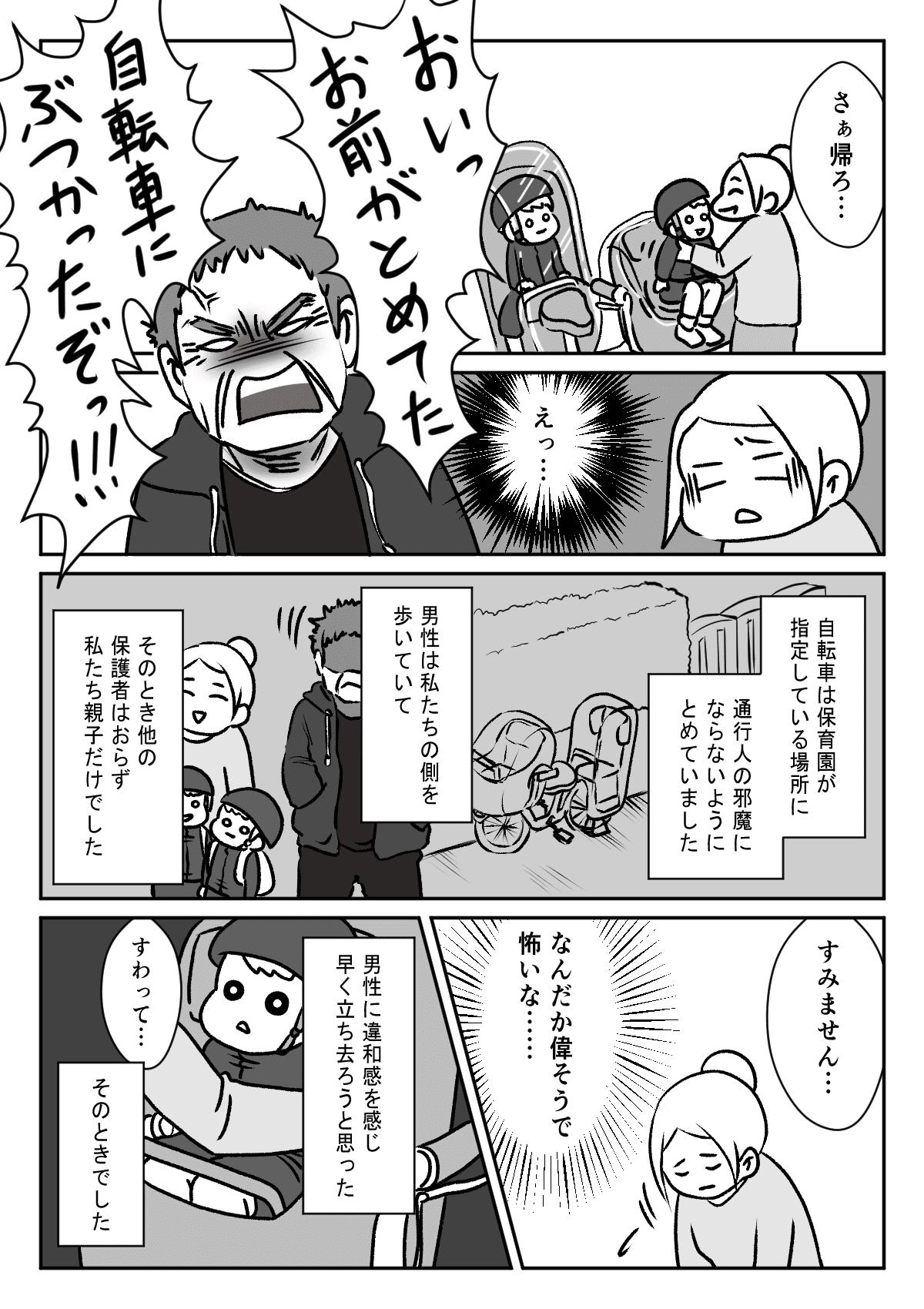 【前編】不審者と遭遇!1