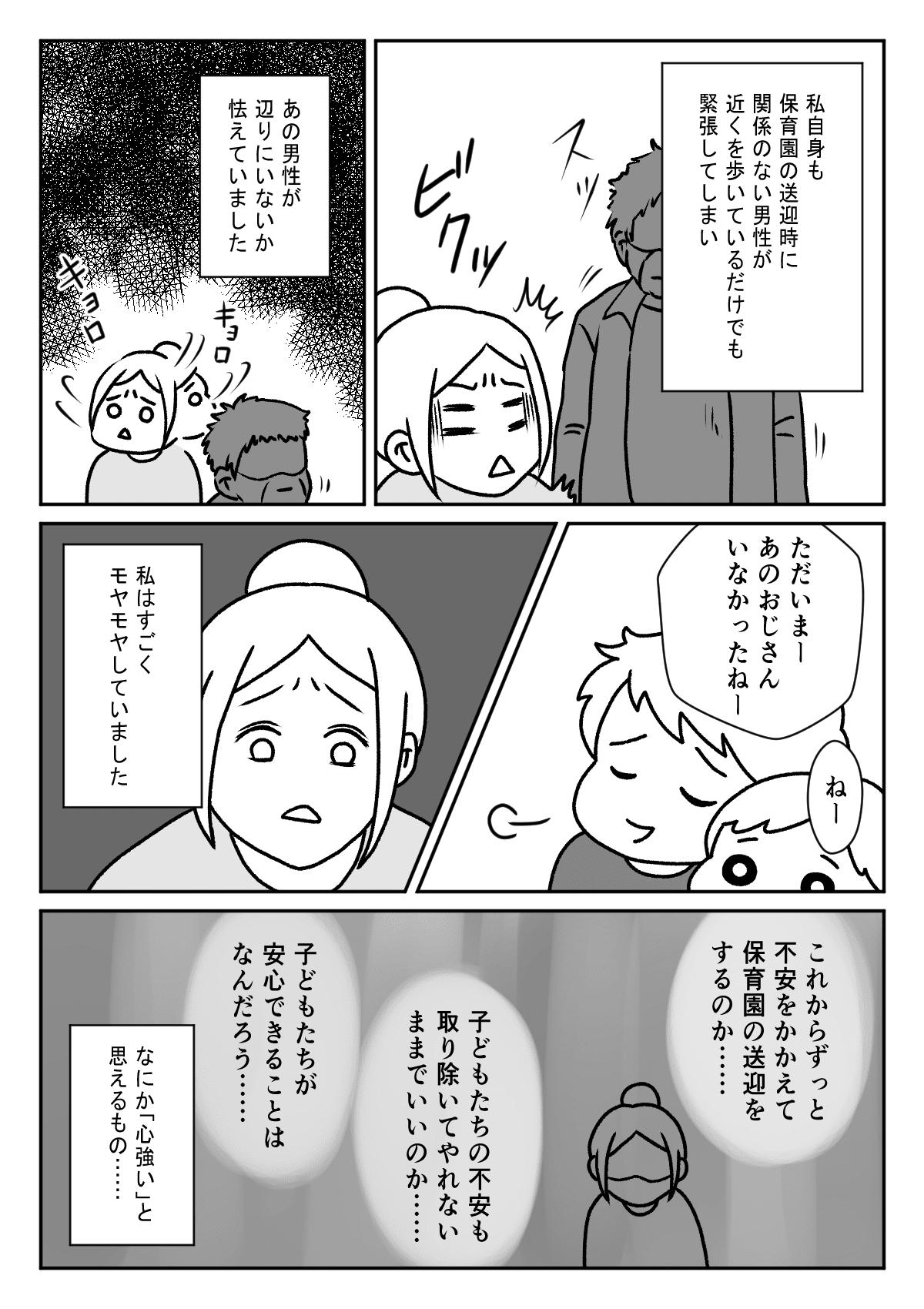 【後編】不審者と遭遇!4