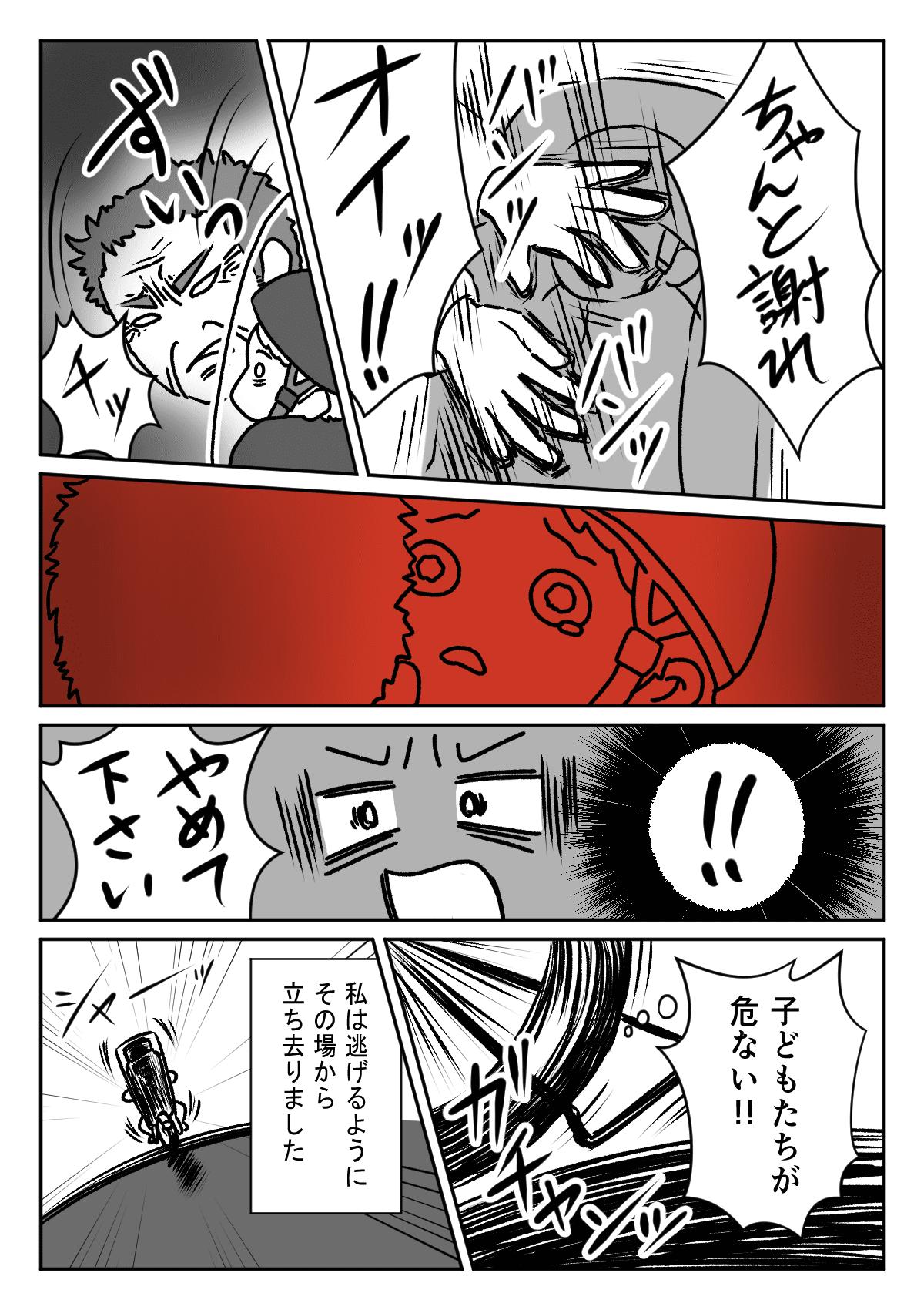 【前編】不審者と遭遇!2