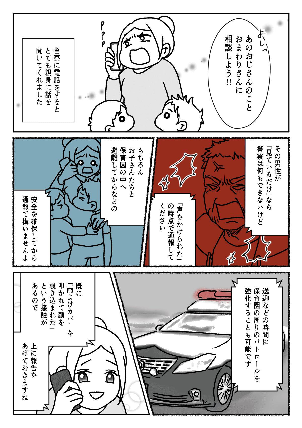 【後編】不審者と遭遇!5
