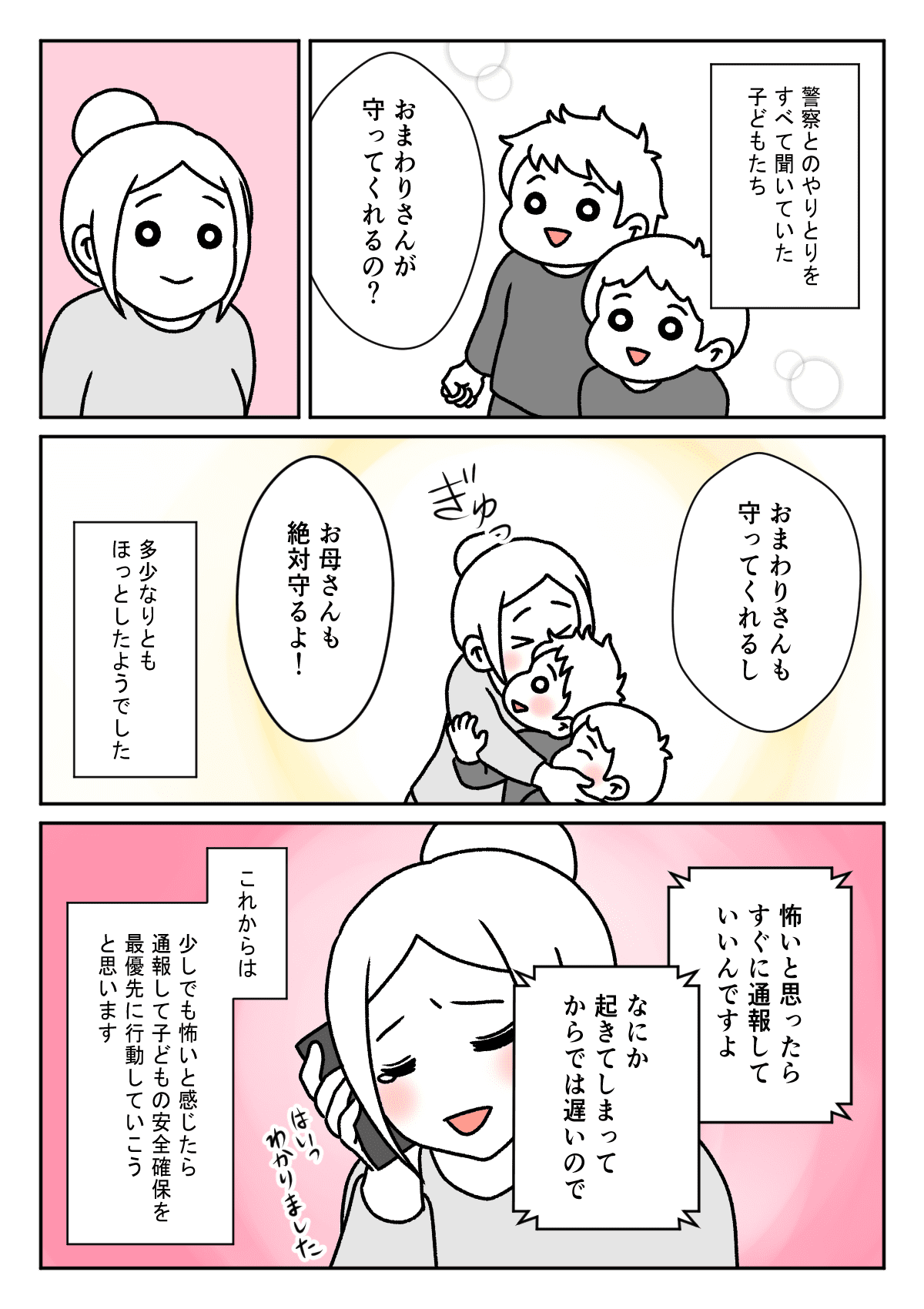 【後編】不審者と遭遇!6