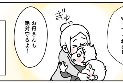 【後編】不審者と遭遇!怖がる子どもたちを守るためのママの闘い