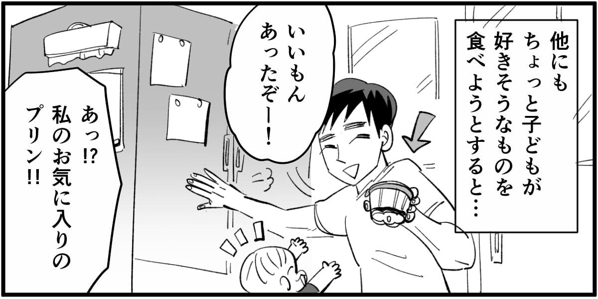 【前編】私が注文したデザートをわが物顔で子どもにあげる旦那!3