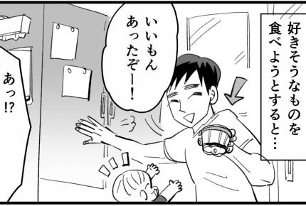 【前編】私が注文したデザートをわが物顔で子どもにあげる旦那!好きなもの食べちゃいけないの……?