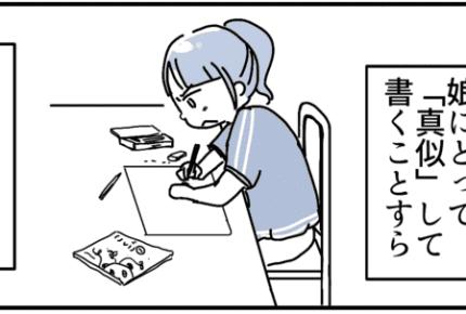 新1年生の宿題に付き合うのが苦痛。字を丁寧に書けない娘にどう対応すれば……?