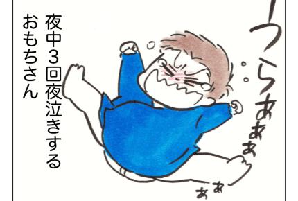 【わんぱく娘おもちさん91・92話】赤ちゃんって不思議…… #4コマ母道場