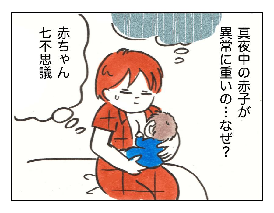 赤ちゃん七不思議4