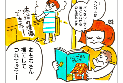 【わんぱく娘おもちさん93・94話】赤ちゃんとの毎日はエキサイティング #4コマ母道場