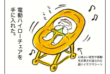 【わんぱく娘おもちさん97話】赤ちゃんが寝ているうちに仕事がしたい! #4コマ母道場