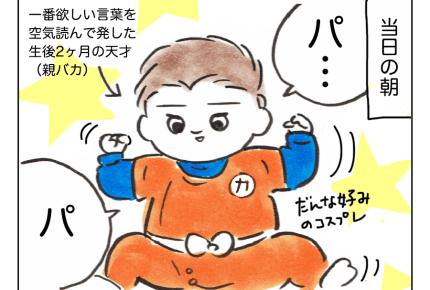 【わんぱく娘おもちさん100話・最終回】パパ大好きだよ! #4コマ母道場