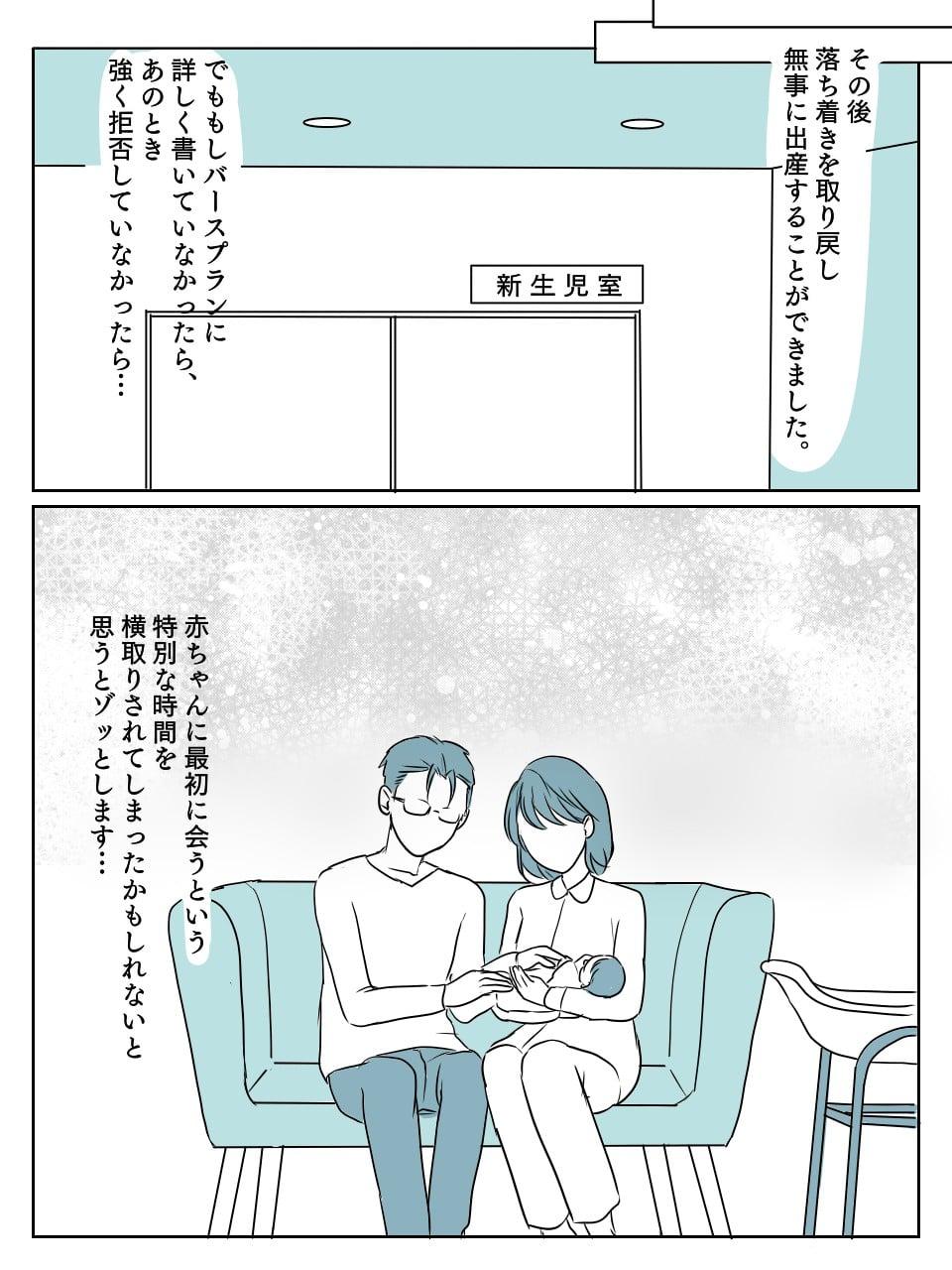 招かれざる客(後編) 4