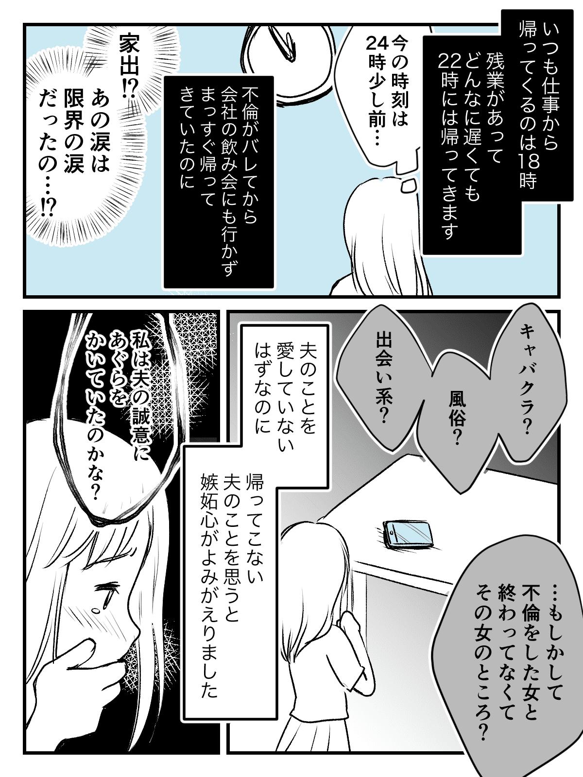 【後編】不倫夫に妻が出した再構築の条件は「セックスレス」!