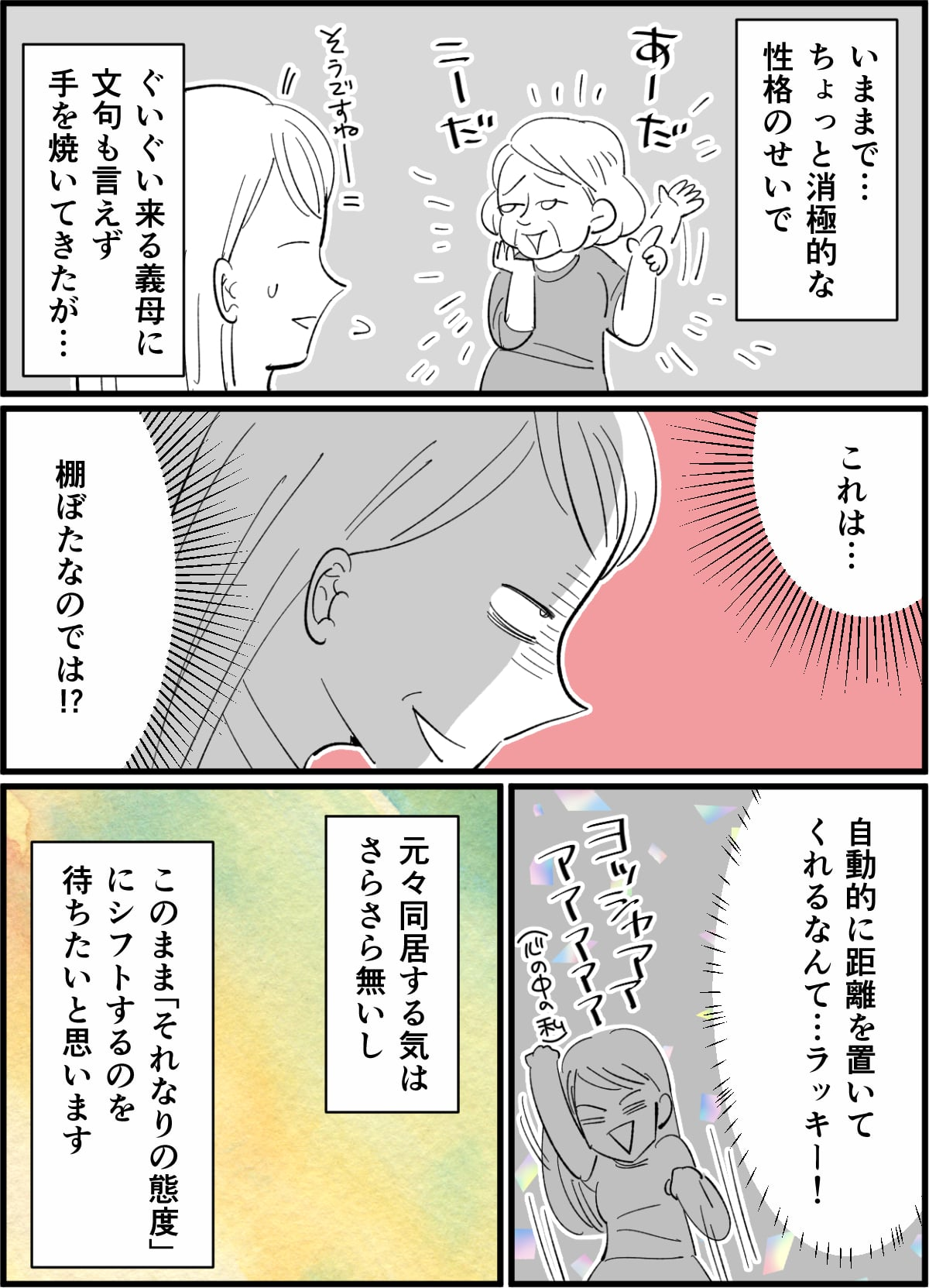 【後編】義母から「長男の嫁と気が合わないから同居して」と突然のお願い!3