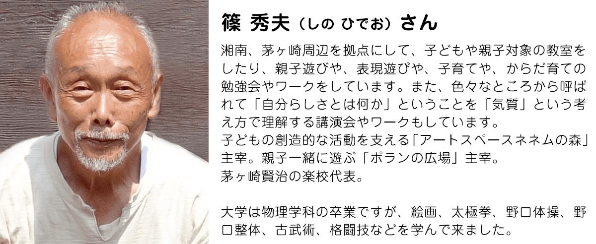 prof_shino