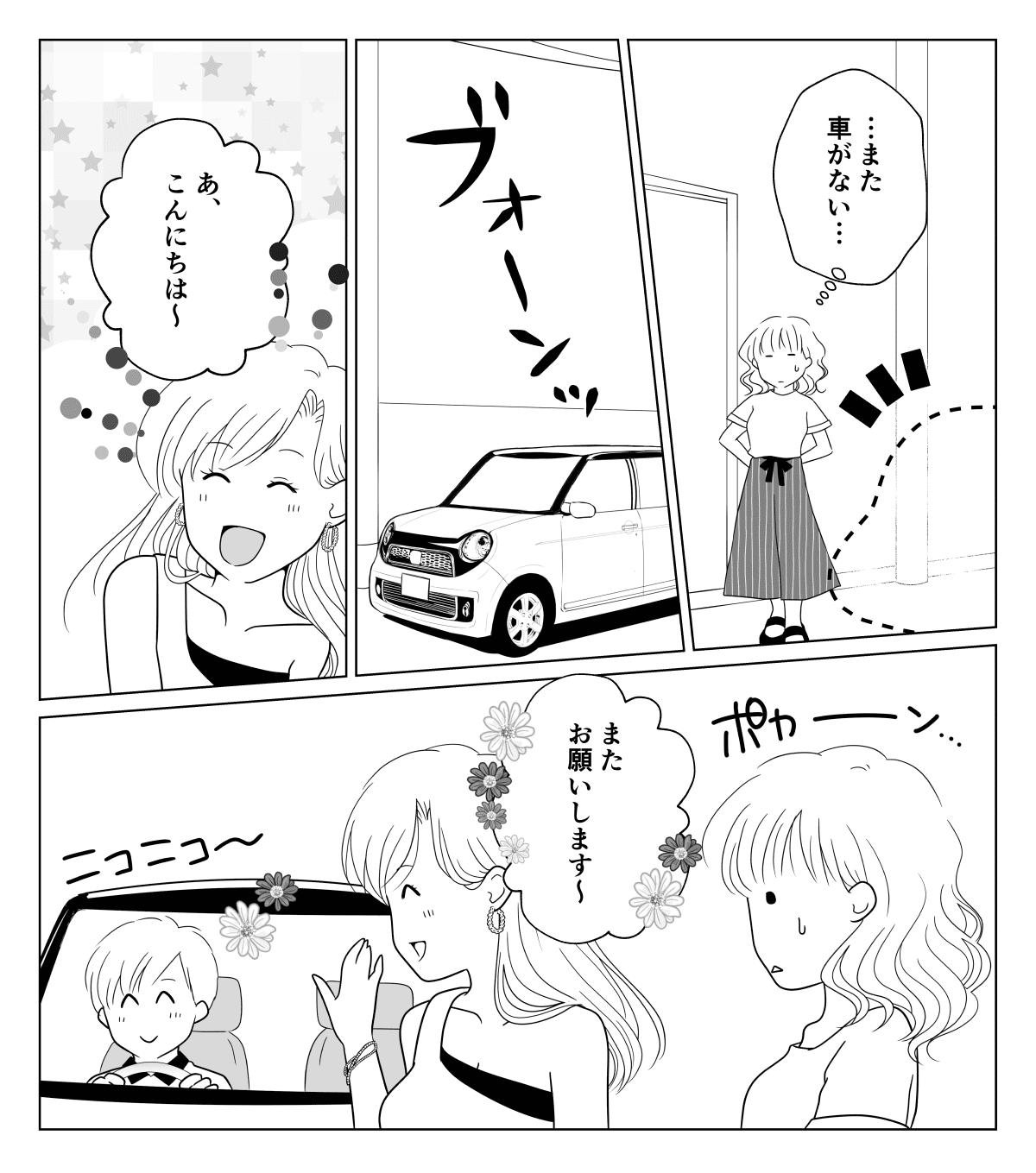 【前編】私がいない間に旦那に車を出させて買い物に行く2