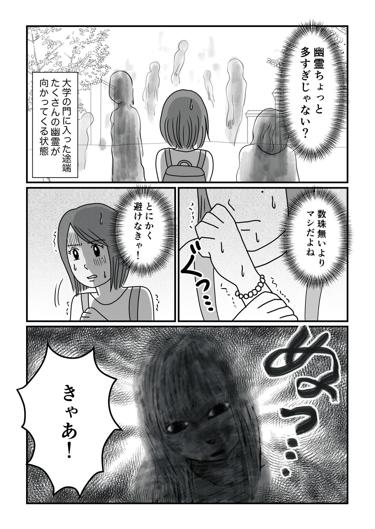 幽霊を避けて歩く友人前編2