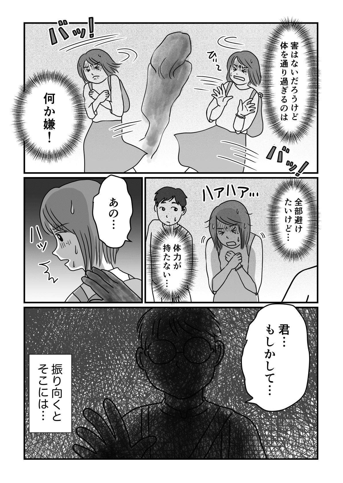 幽霊を避けて歩く友人前編3