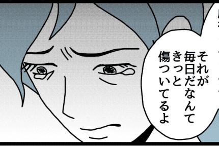 【後編】【ダメパパ図鑑61人目】旦那が毎日料理のダメ出し……罵倒され続けて、心が折れそう