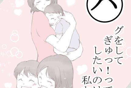 子どもを思う存分、抱きしめられるのは何歳ごろまでですか?親子のスキンシップ事情 #産後カルタ