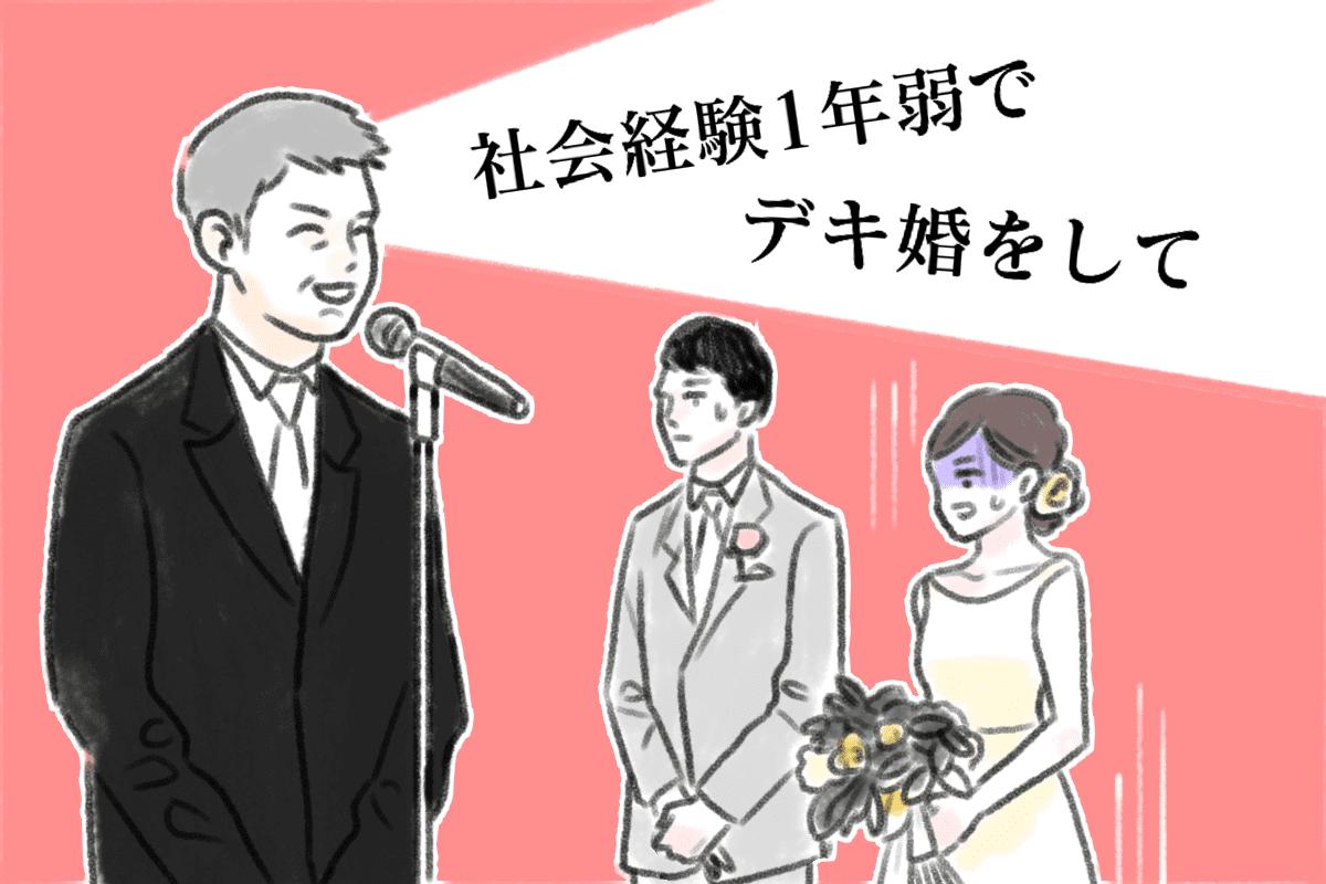 結婚式を機に、義母と義姉に見下されるようになった……原因は実父のアレだった!?1