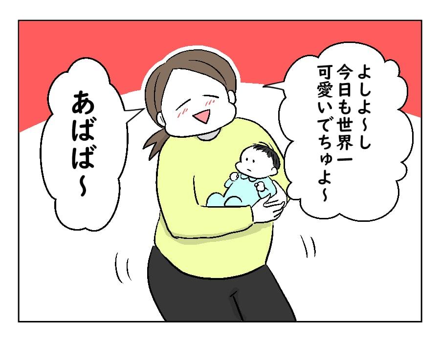 89いきなり変顔-1