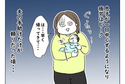 【どすこいママ育児】寝不足で限界のママ、夫に思わず激怒! #4コマ母道場