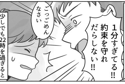 【前編】「小学生は22時に寝るもの」という考えの夫。息子への行き過ぎたしつけに我慢できない!