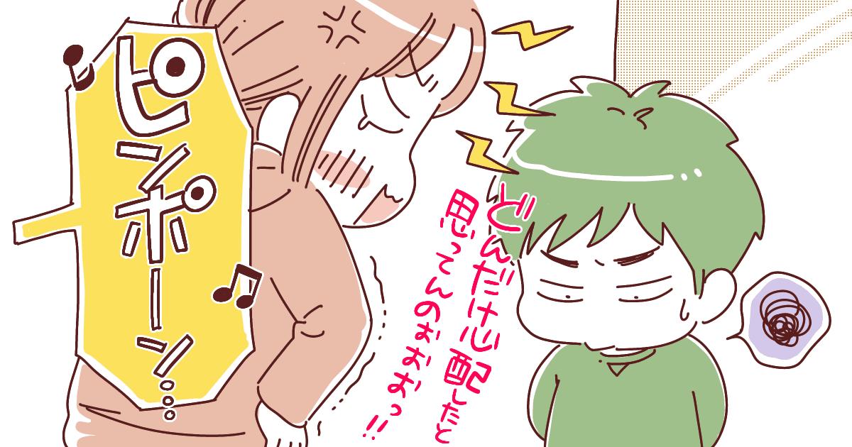 【後編】三男坊のプチ家出がとんでもないことに!2
