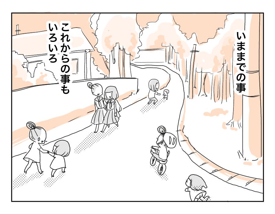 26話キツイ坂道-3