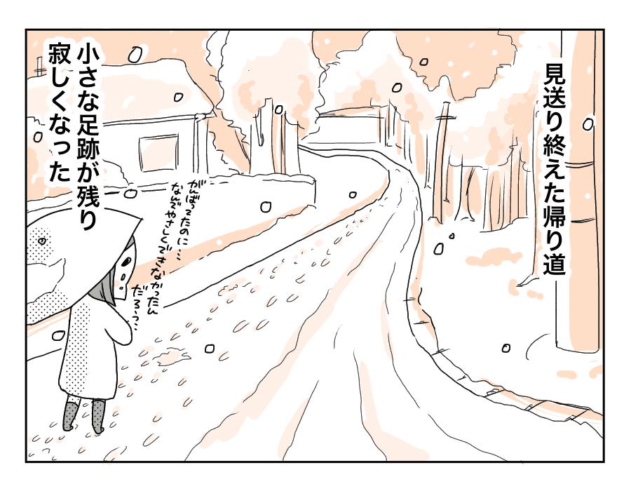26話キツイ坂道-2
