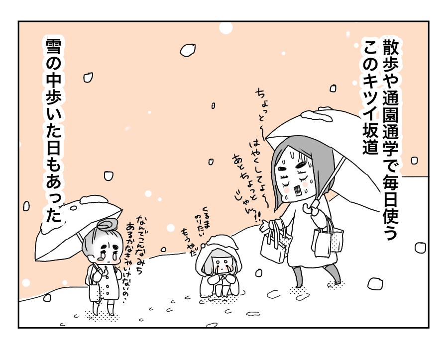 26話キツイ坂道-1
