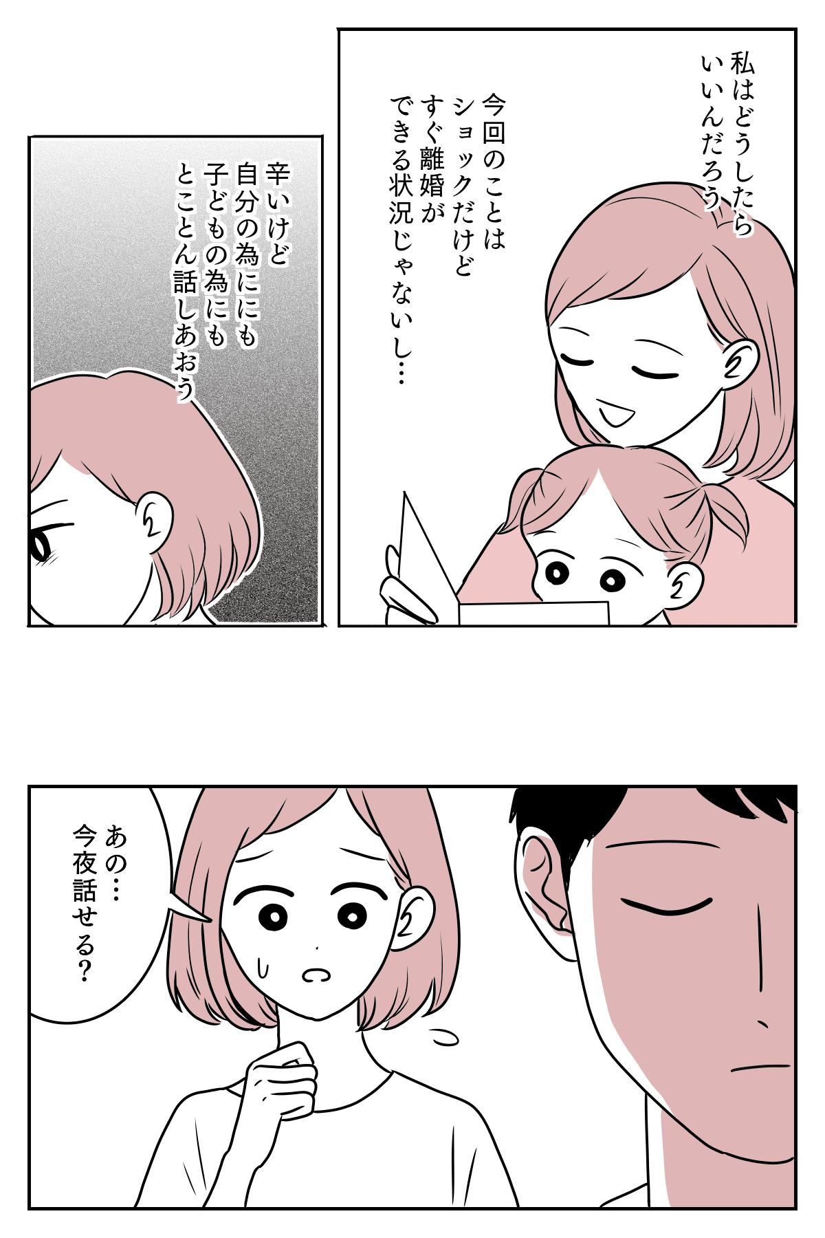 【後編】旦那が女装!?