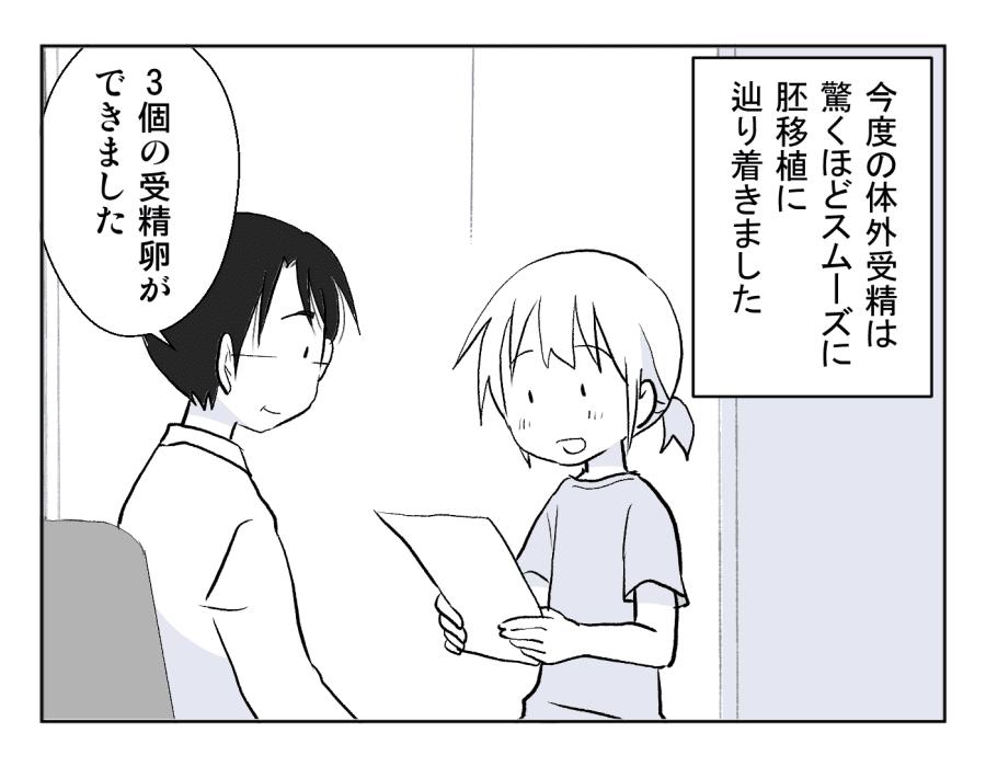 26話 まんまるぴかぴか-1