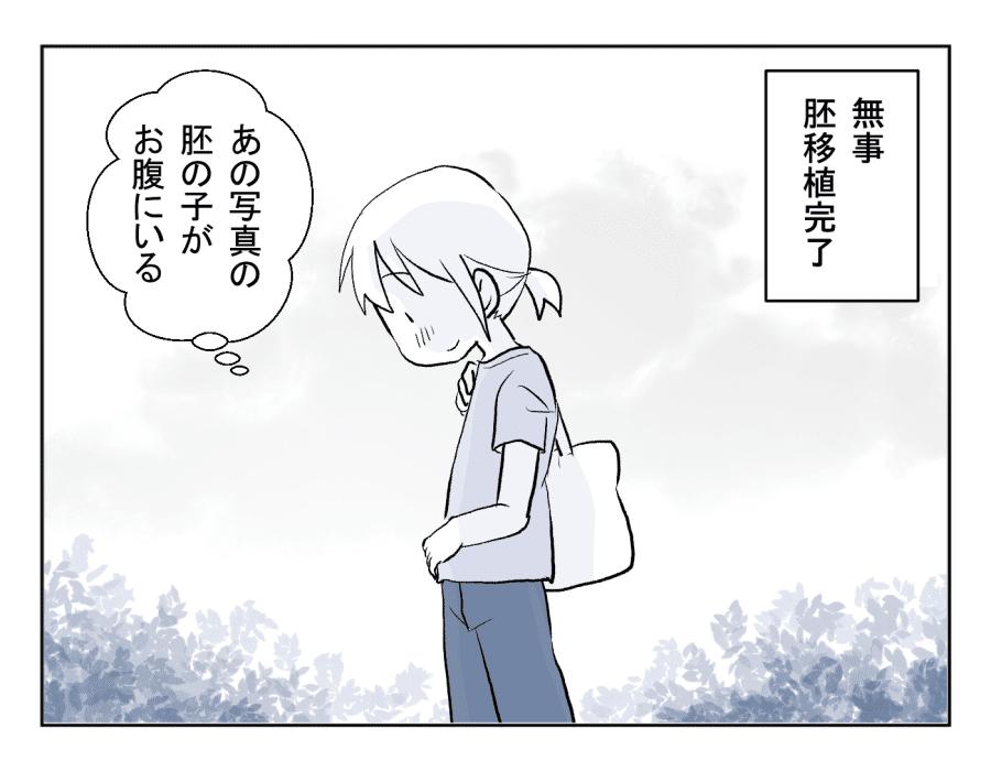 26話 まんまるぴかぴか-3