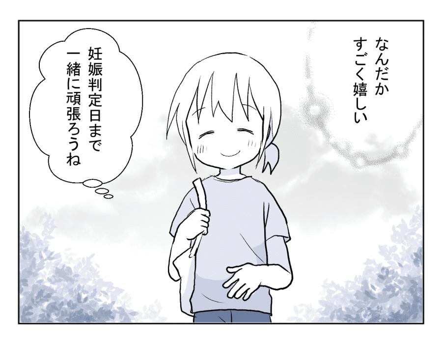 26話 まんまるぴかぴか-4