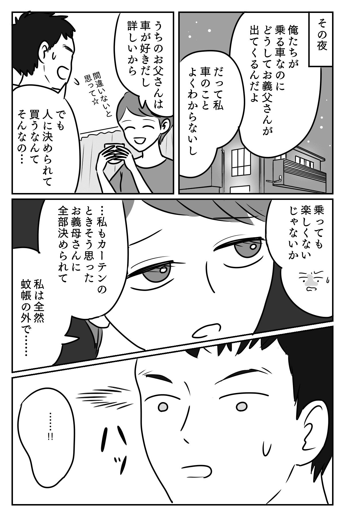 カーテン後編03