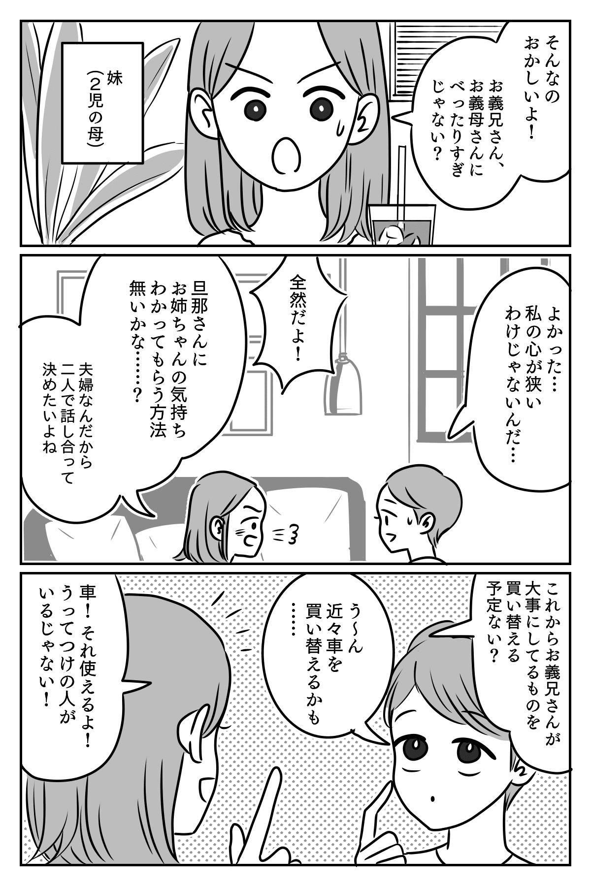 カーテン後編01